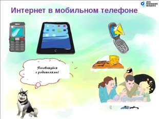 Интернет в мобильном телефоне Что общего между телефоном и компьютером? Если
