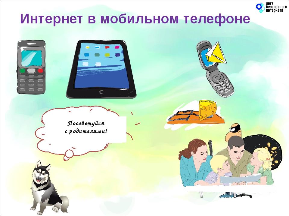Интернет в мобильном телефоне Что общего между телефоном и компьютером? Если...