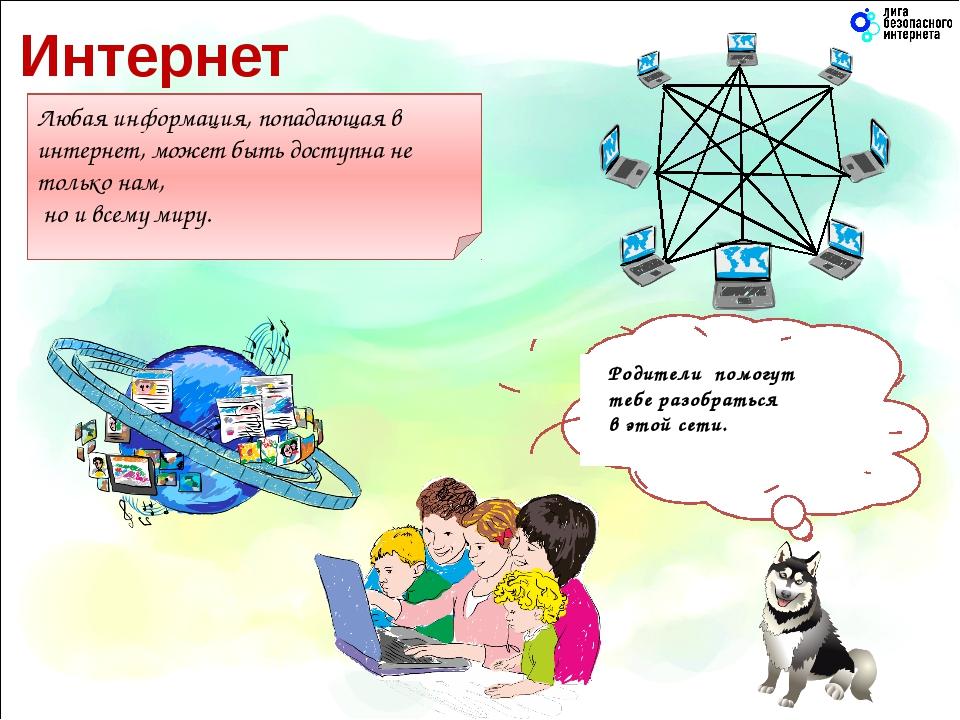 Все компьютеры, которые подключены к интернету, сразу становятся связанными д...