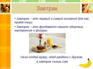 Завтрак Завтрак – это первый и самый основной для нас приём пищи. Завтрак – э