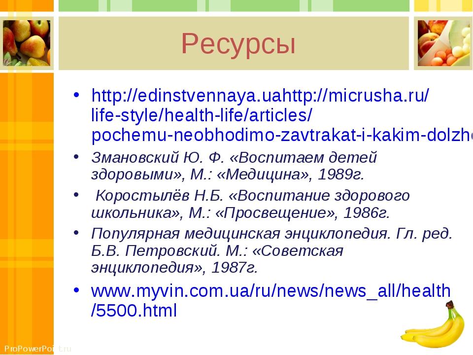 Ресурсы http://edinstvennaya.uahttp://micrusha.ru/life-style/health-life/arti...