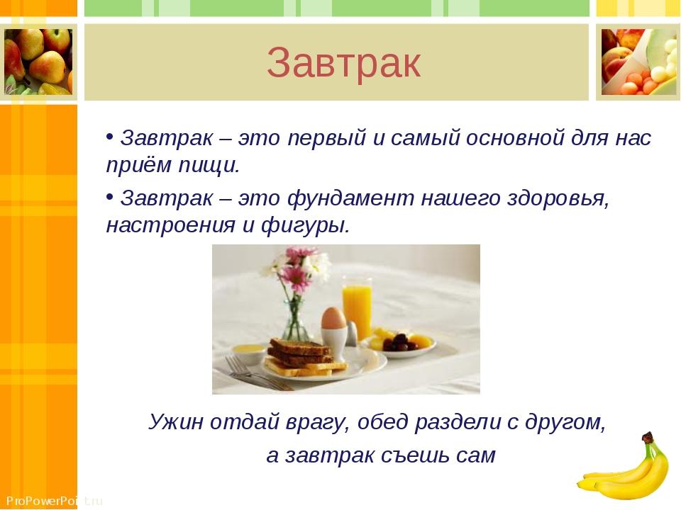 Завтрак Завтрак – это первый и самый основной для нас приём пищи. Завтрак – э...