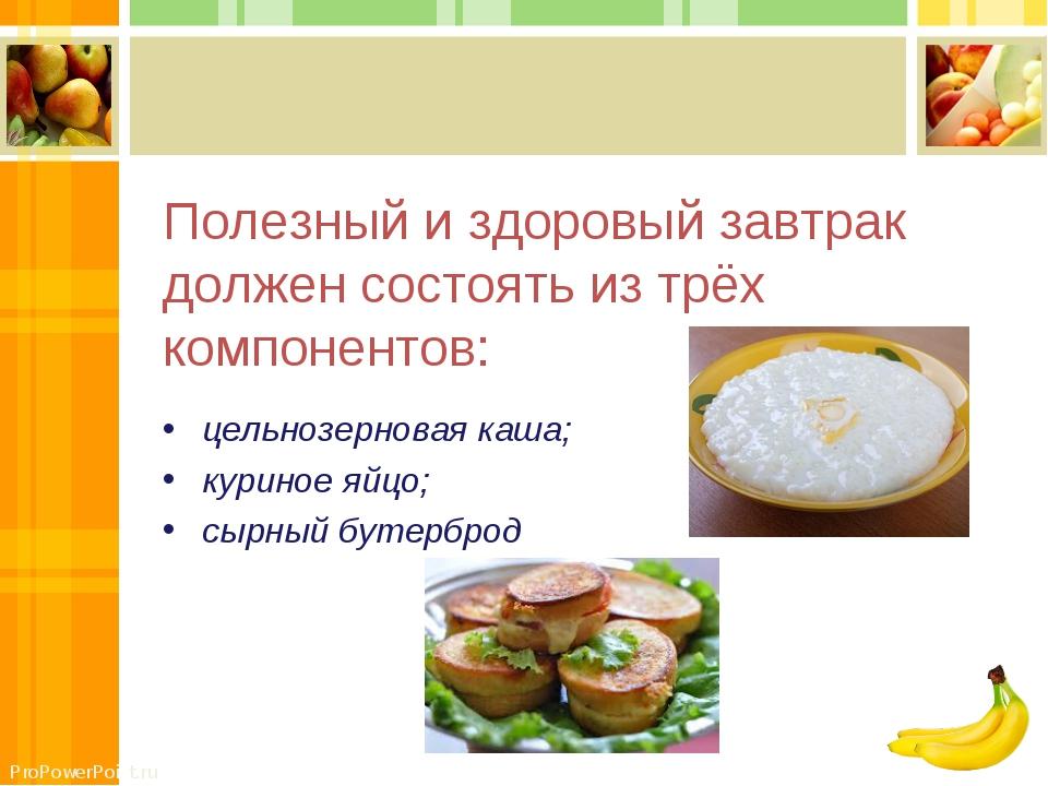 Полезный и здоровый завтрак должен состоять из трёх компонентов: цельнозернов...