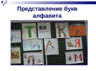 Представление букв алфавита