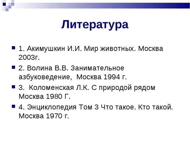 Литература 1. Акимушкин И.И. Мир животных. Москва 2003г. 2. Волина В.В. Заним...
