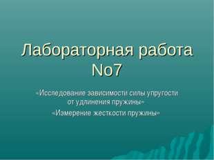 Лабораторная работа No7 «Исследование зависимости силы упругости от удлинения