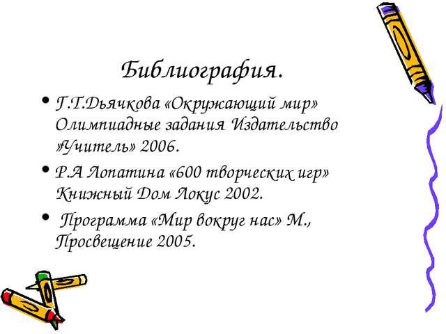 Библиография. Г.Т.Дьячкова «Окружающий мир» Олимпиадные задания Издательство...