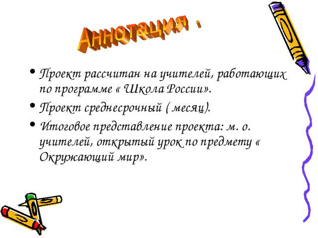 Проект рассчитан на учителей, работающих по программе « Школа России». Проект...
