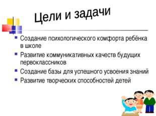 Создание психологического комфорта ребёнка в школе Развитие коммуникативных к