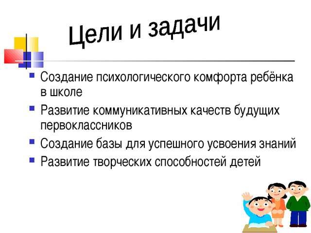 Создание психологического комфорта ребёнка в школе Развитие коммуникативных к...