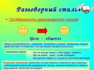 Агафонова Е.Е. Разговорный стиль Особенности разговорного стиля Цель - общени