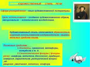 Агафонова Е.Е. ХУДОЖЕСТВЕННЫЙ СТИЛЬ РЕЧИ Сфера употребления – язык художестве