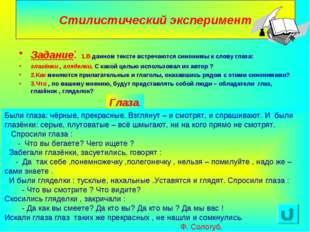 Агафонова Е.Е. Стилистический эксперимент Задание: 1.В данном тексте встречаю