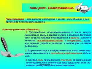Агафонова Е.Е. Типы речи . Повествование. : Повествование – это рассказ, сооб