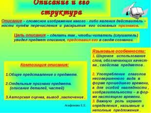 Агафонова Е.Е. Описание и его структура Описание – словесное изображение како