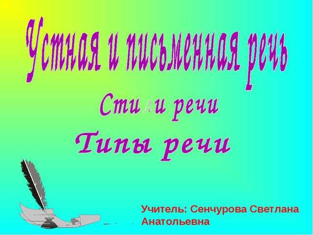 Учитель: Сенчурова Светлана Анатольевна