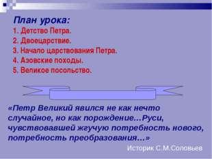 «Петр Великий явился не как нечто случайное, но как порождение…Руси, чувство