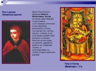 Дьяк Посольского приказа Никита Моисеевич Зотов, по указу царя Фёдора Алексее