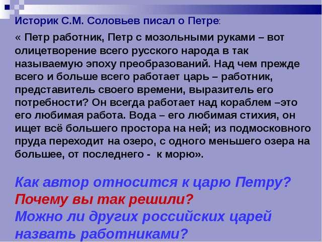 Историк С.М. Соловьев писал о Петре: « Петр работник, Петр с мозольными рукам...