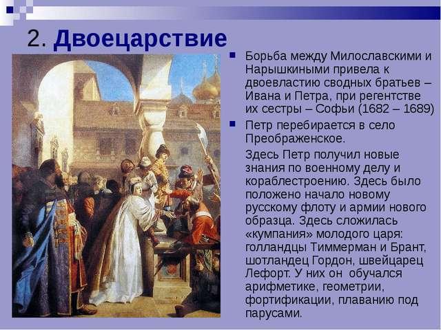 2. Двоецарствие Борьба между Милославскими и Нарышкиными привела к двоевласти...