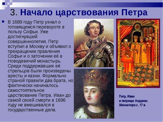 3. Начало царствования Петра В 1689 году Петр узнал о готовящемся перевороте...