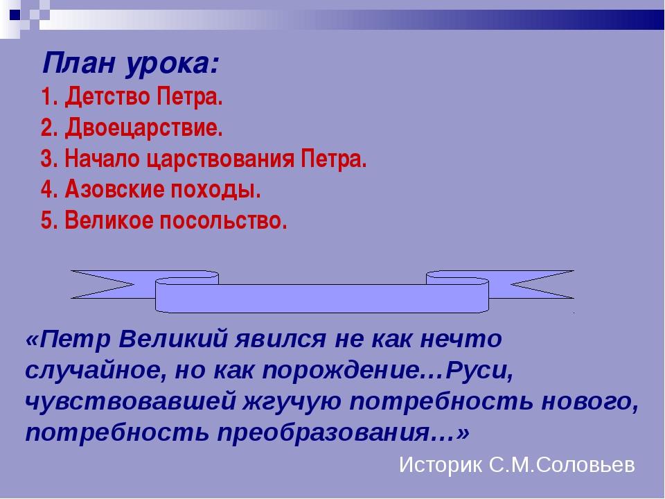 «Петр Великий явился не как нечто случайное, но как порождение…Руси, чувство...