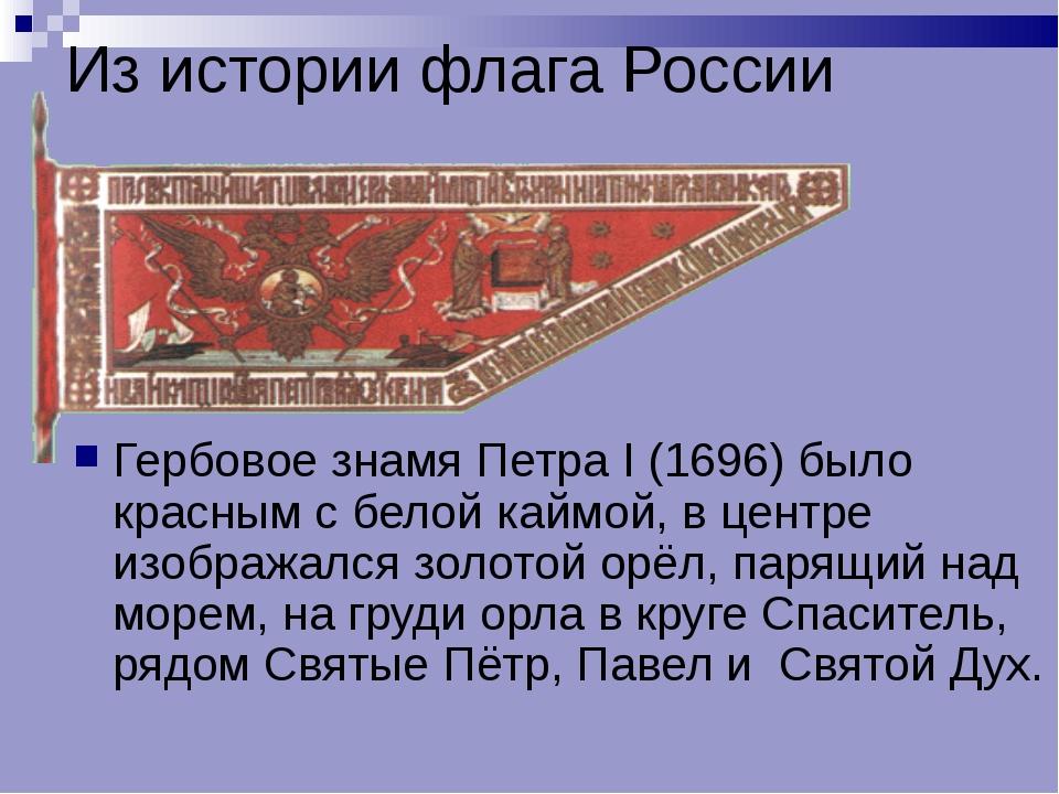 Из истории флага России Гербовое знамя Петра I (1696) было красным с белой ка...