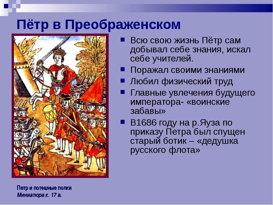 Пётр в Преображенском Всю свою жизнь Пётр сам добывал себе знания, искал себе...