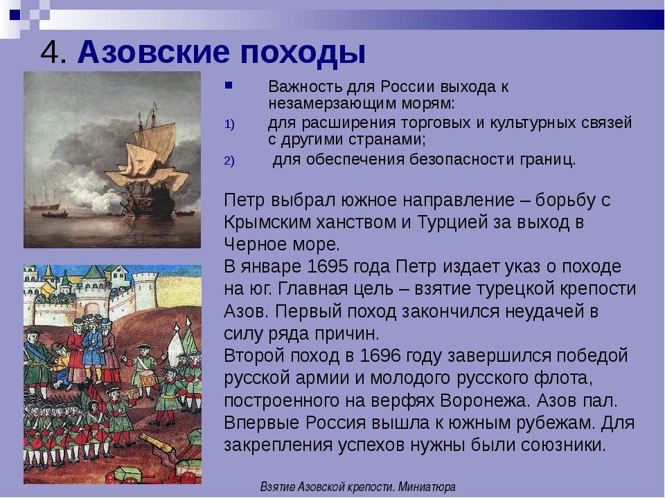 4. Азовские походы Важность для России выхода к незамерзающим морям: для расш...