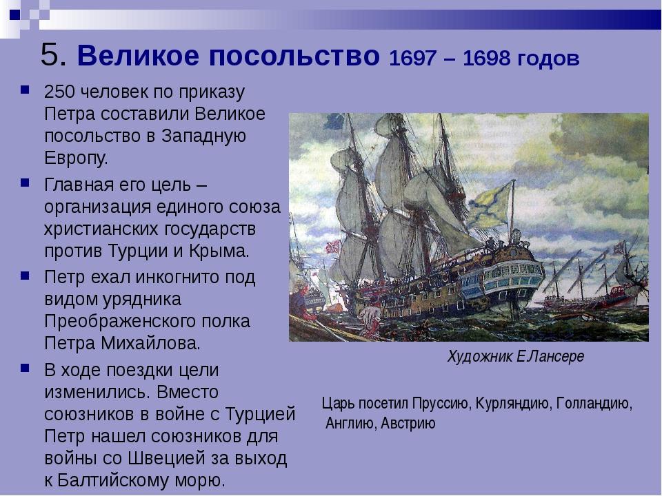 5. Великое посольство 1697 – 1698 годов 250 человек по приказу Петра составил...