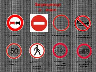Запрещающие знаки Обгон запрещён Въезд запрещён Движение запрещено Подача зву