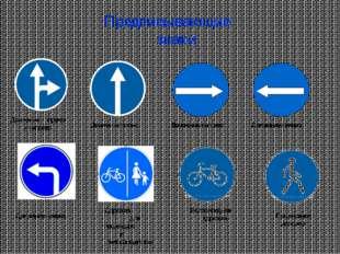 Предписывающие знаки Движение прямо Движение направо Движение налево Движение
