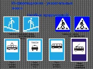 Информационно - указательные знаки (особых предписаний) Подземный пешеходный