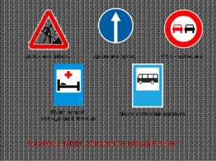 Дорожные работы Обгон запрещен Пункт первой медицинской помощи Место остановк