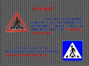 Внимание! Этот знак предупреждает водителя о том, что впереди будет пешеходны