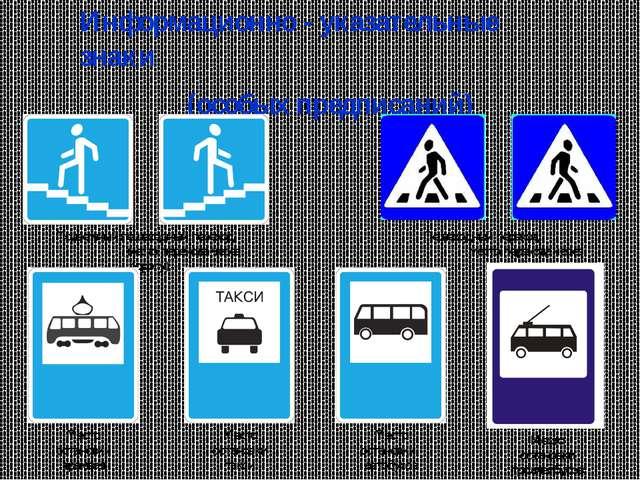 Информационно - указательные знаки (особых предписаний) Подземный пешеходный...