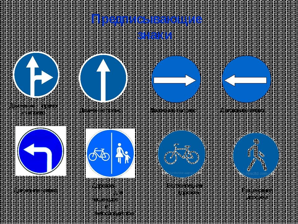 Предписывающие знаки Движение прямо Движение направо Движение налево Движение...