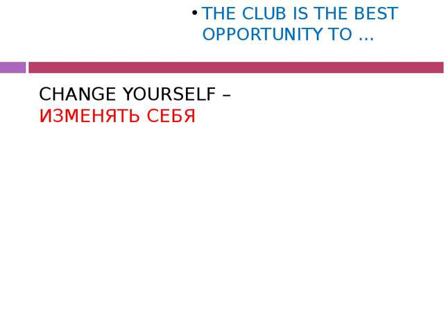 CHANGE YOURSELF – ИЗМЕНЯТЬ СЕБЯ THE CLUB IS THE BEST OPPORTUNITY TO …