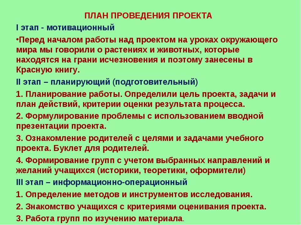 ПЛАН ПРОВЕДЕНИЯ ПРОЕКТА I этап - мотивационный Перед началом работы над проек...