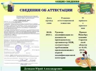 СВЕДЕНИЯ ОБ АТТЕСТАЦИИ Дата проведения Решение аттестационной комиссии № пр