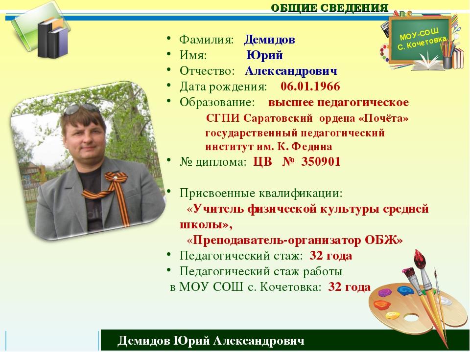 Фамилия: Демидов Имя: Юрий Отчество: Александрович Дата рождения: 06.01.1966...