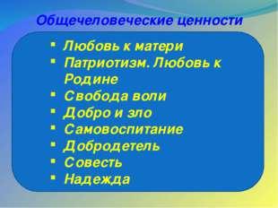 Система нравственного воспитания включает в себя: понимание и учет в работе в