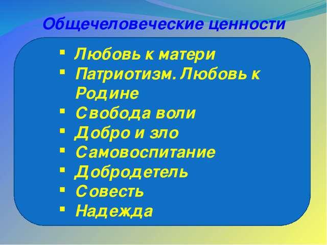 Система нравственного воспитания включает в себя: понимание и учет в работе в...