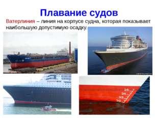 Плавание судов Ватерлиния – линия на корпусе судна, которая показывает наибол