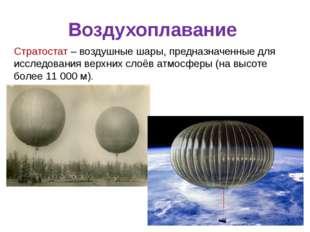 Воздухоплавание Стратостат – воздушные шары, предназначенные для исследования