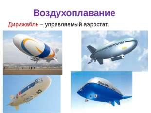 Воздухоплавание Дирижабль – управляемый аэростат.