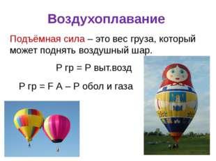 Воздухоплавание Подъёмная сила – это вес груза, который может поднять воздушн