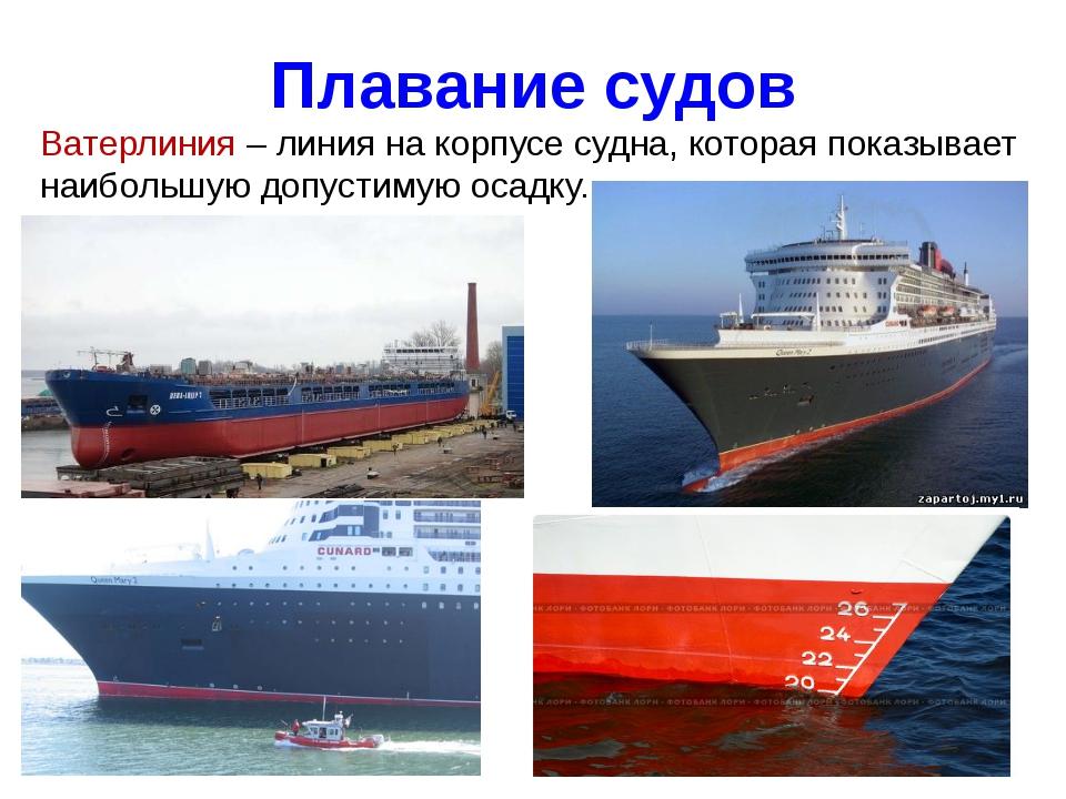 Плавание судов Ватерлиния – линия на корпусе судна, которая показывает наибол...