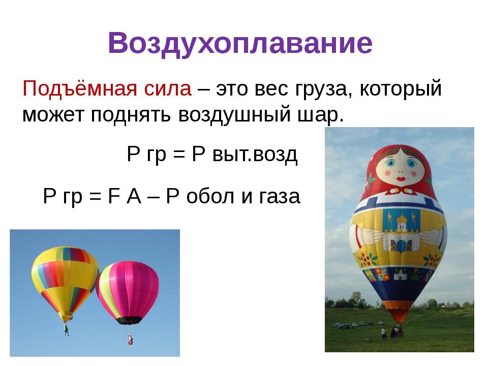 Воздухоплавание Подъёмная сила – это вес груза, который может поднять воздушн...