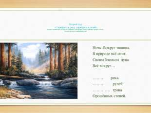 Второй тур «Серебрится река, серебрится ручей» В поэзии С.Есенина много «золо
